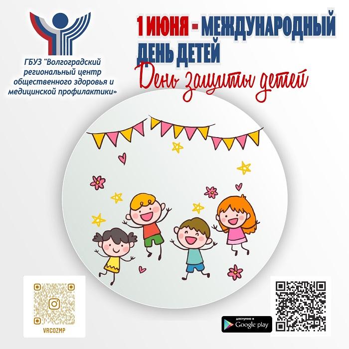 Флешмоб «Здоровье устами ребенка», приуроченный к Международному дню защиты детей — 1 июня 2021.