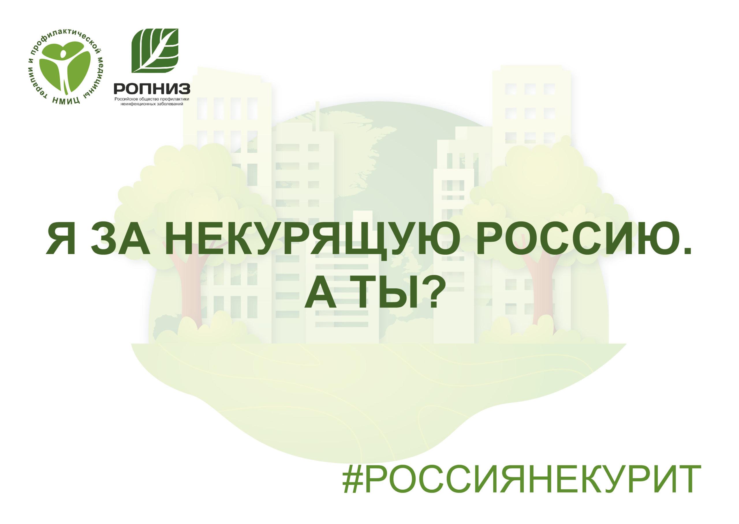 Всероссийская акция Освободим Россию от табачного дыма