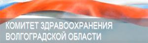 Комитет здравоохранения Волгоградской области