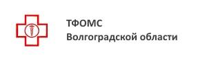 Государственное учреждение Территориальный фонд обязательного медицинского страхования Волгоградской области