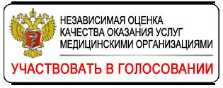 Анкета для оценки качества оказания услуг медицинскими организациями в субъектах Российской Федерации,  на сайте Министерства здравоохранения Российской Федерации