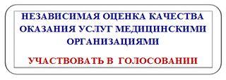 Оценка качества оказания услуг на сайте комитета здравоохранения Волгоградской области